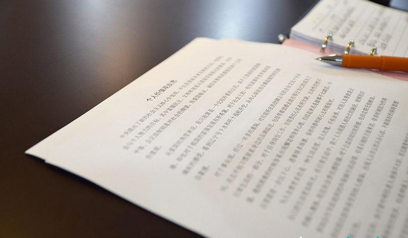 Estudiar idioma chino